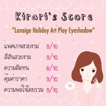 Kirari Score_laneige shadow