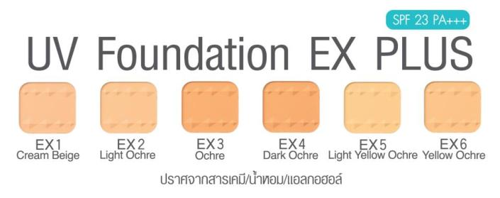 CEZANNE UV foundation EX plus_color