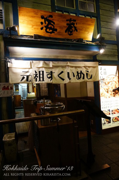 Kirari Japan Trip_Otaru_23