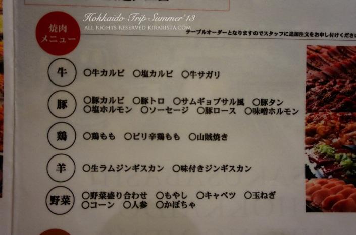 Kirari Japan Trip_Otaru_29