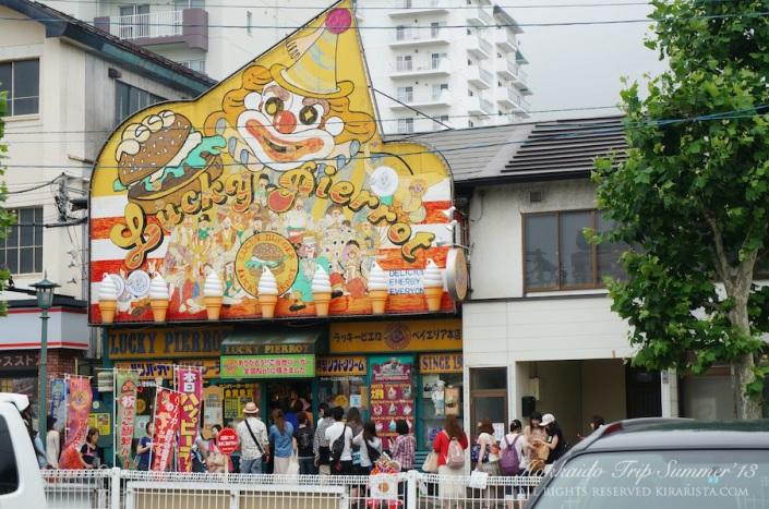 Kirari trip_Hokkaido_hakodate_33