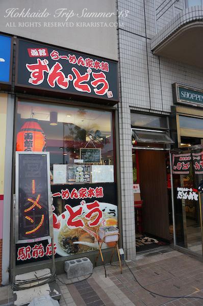 Kirari trip_Hokkaido_hakodate_41
