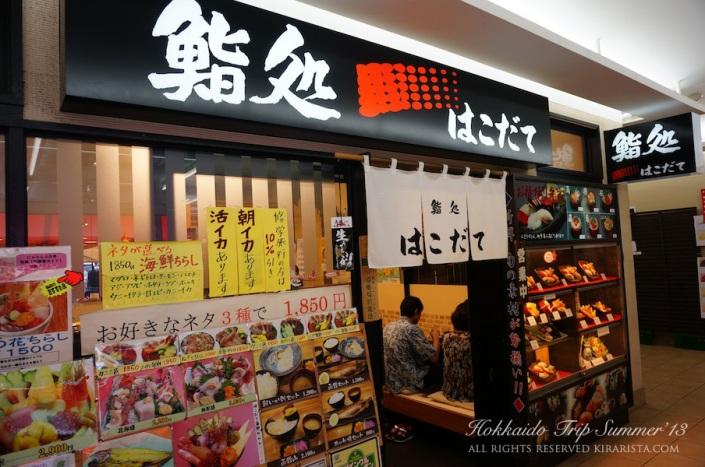 Kirari trip_Hokkaido_hakodate_82