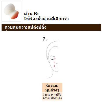 shu uemura_lightbulb_foundation_sponge4