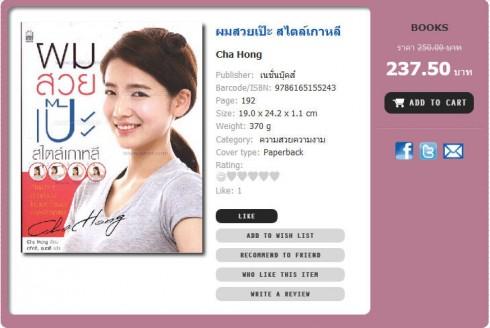Naiin_AIS_mpay_2-490x328