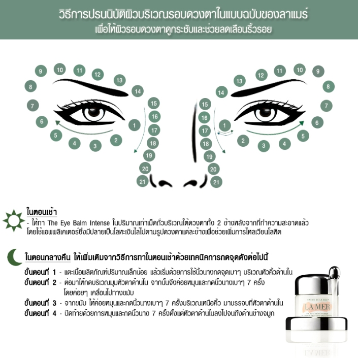EYE-Balm-Intense-massage