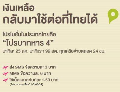 ais_sim2fly_6