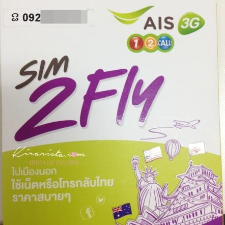 ais_sim2fly_kirari2
