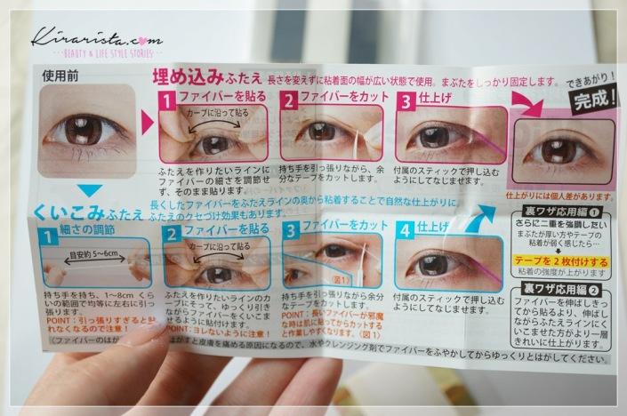 Eye fiber_Micro fiber_6