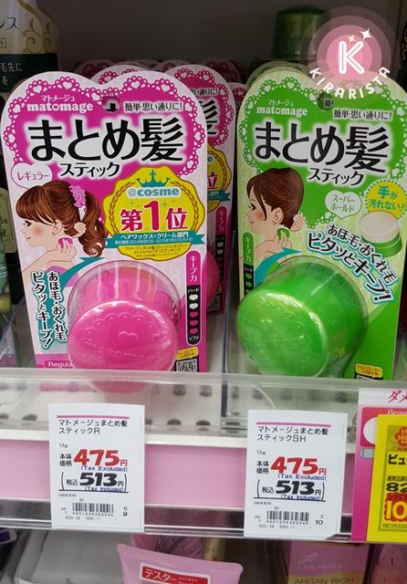 Japan_DrugStore_14