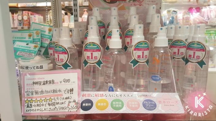 Japan_DrugStore_21
