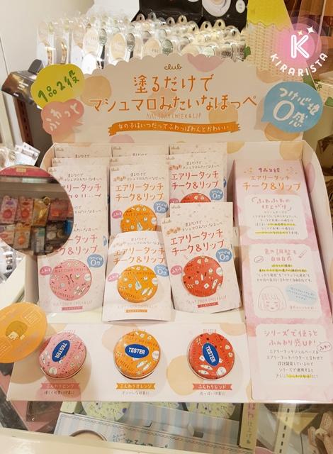 Japan_DrugStore_36
