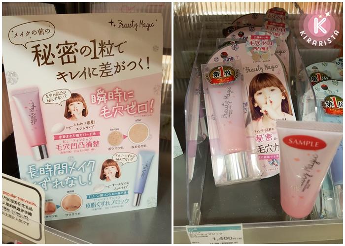 Japan_DrugStore_8