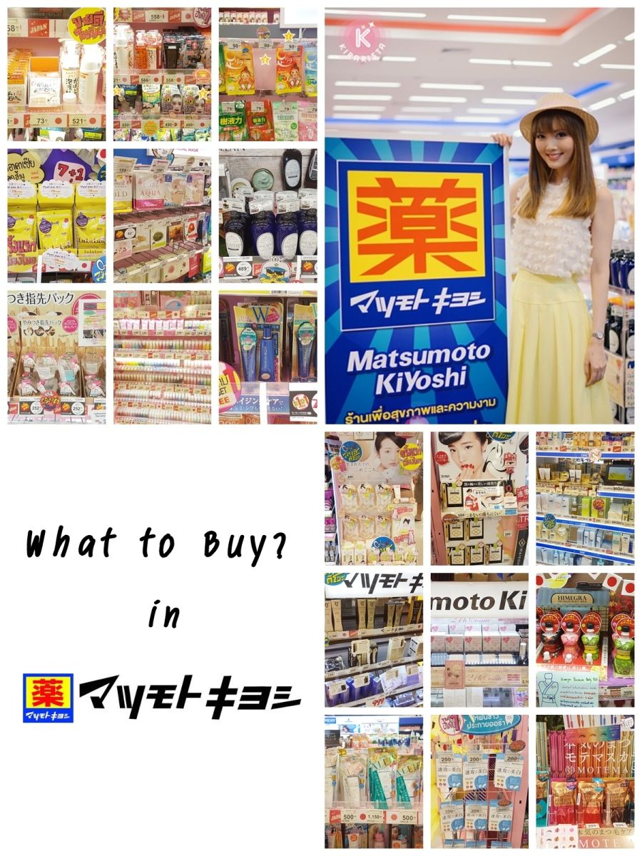 MatsuKiyo ในไทย ซื้ออะไรดี? จัดให้ 30 ชิ้นสุดฮิตจากญี่ปุ่น (update Jun'16)