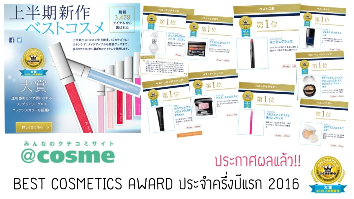 มาแล้ววว BEST Cosme ของครึ่งปีแรก ทั้ง Makeup และ Skincare มาเมาท์กัน! - 45 items ที่ห้ามพลาด!