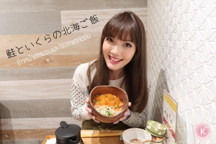 komeraku_ochazuke_9