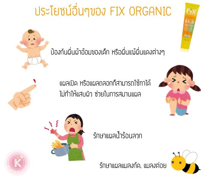 fix-organic_3