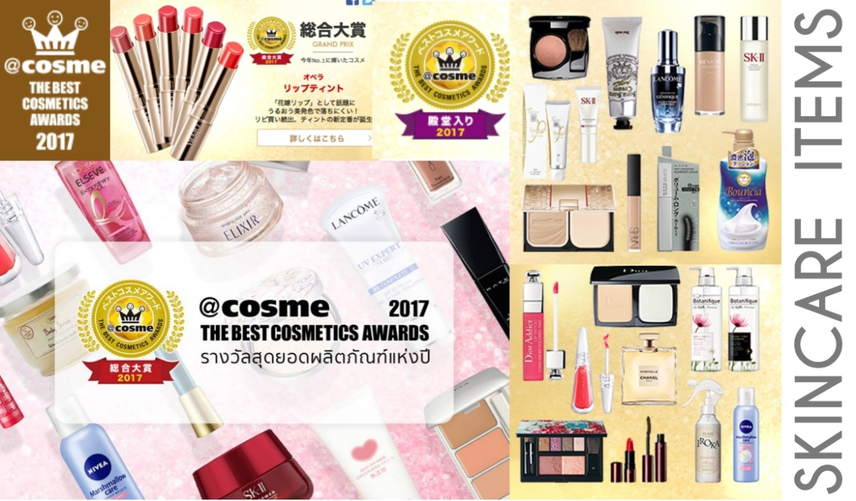 "-Part 1- หมวด Skincare ""@COSME The Best Cosmetics Awards 2017"" (+Mini Review)"