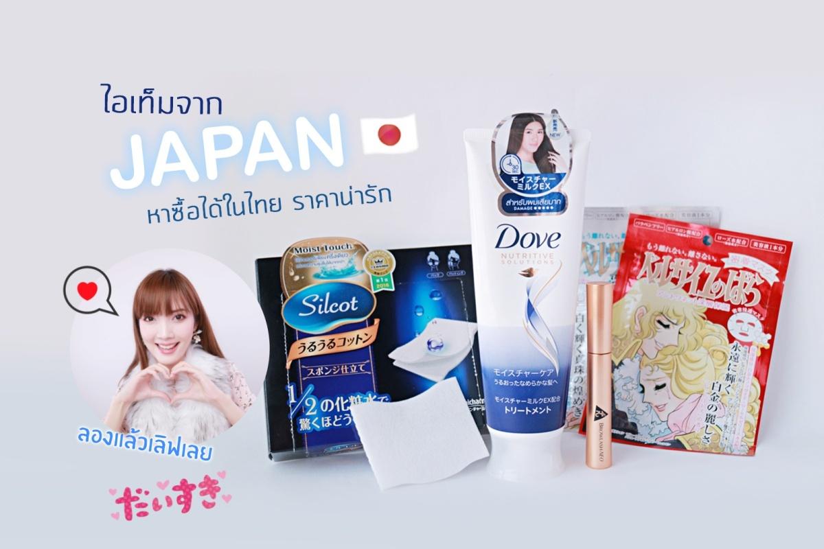 4 ไอเท็ม MADE IN JAPAN หาซื้อได้ในไทย ราคาน่ารัก ลองแล้วเลิฟเลย!