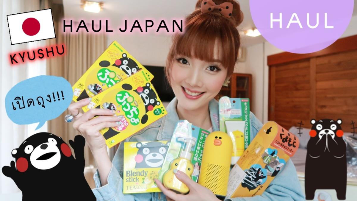 JAPAN HAUL: เปิดถุงช้อปญี่ปุ่น Apr'18 (คสอ. ขนม ยา สารพัด) ไปคิวชูรอบนี้ช้อปน้อยจนตกใจ!
