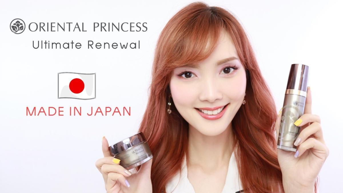 MADE IN JAPAN!! Oriental Princess Ultimate Renewal สกินแคร์ดูแลปัญหาริ้วรอย