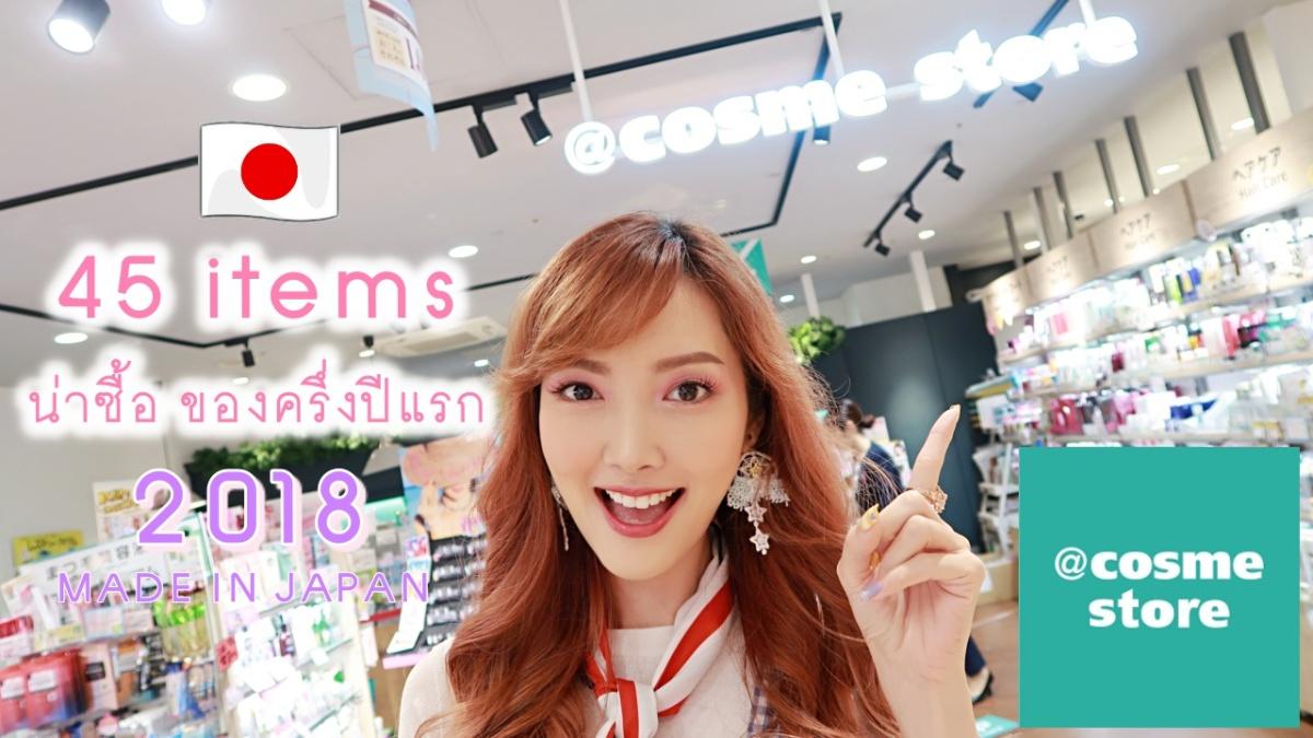 🇯🇵ไปญี่ปุ่นซื้ออะไรดี? 45 ไอเท็มนี้มีรึยัง! Update ล่าสุด JUN'18 จาก @cosme store, Shibuya