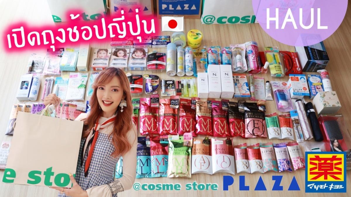 JAPAN HAUL: เปิดถุงช้อปญี่ปุ่นเกือบ 100 ชิ้น! PLAZA, MatsuKiyo, @cosme store 2018