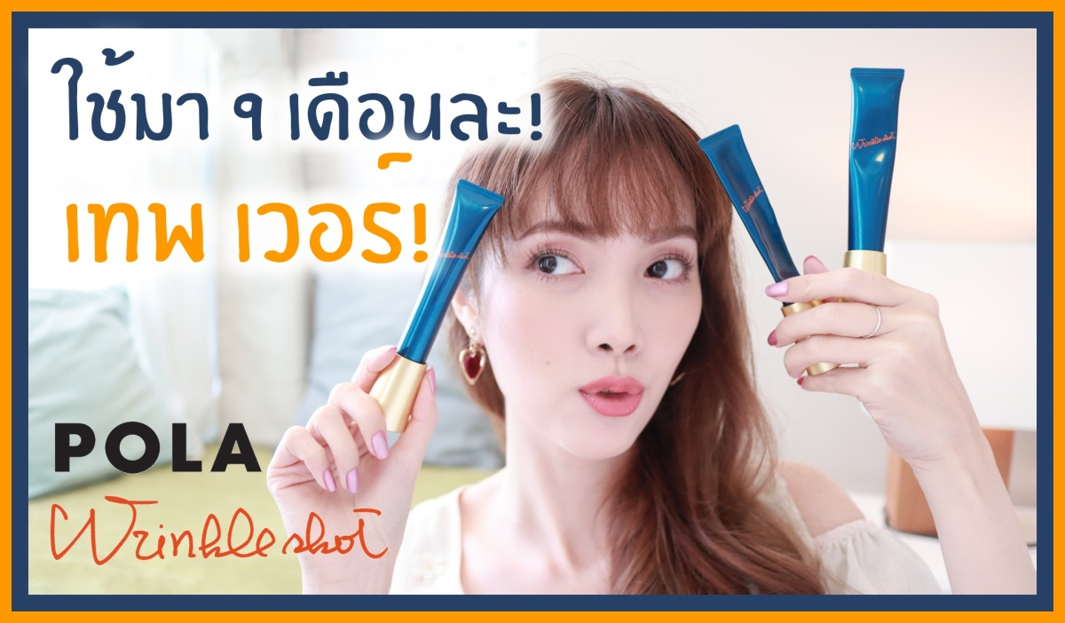 #JPcosme ซื้อใช้ซ้ำมาตลอด 9 เดือน POLA Wrinkle Shot ตัวเทพของญี่ปุ่น!