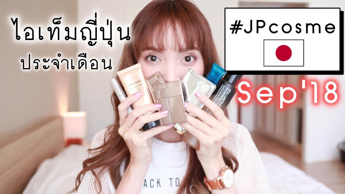 #JPcosme EP.2  Sep'18 : ไอเท็มเด็ดจากญี่ปุ่นประจำเดือน | Kirari TV