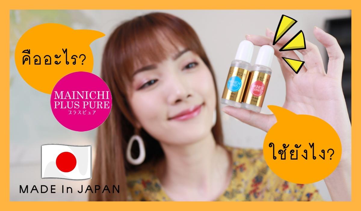 #JPcosme หลอดเล็กๆที่ฮิตๆในญี่ปุ่นพวกนี้ คืออะไร? ใช้ยังไงนะ? | Mainichi Plus Pure