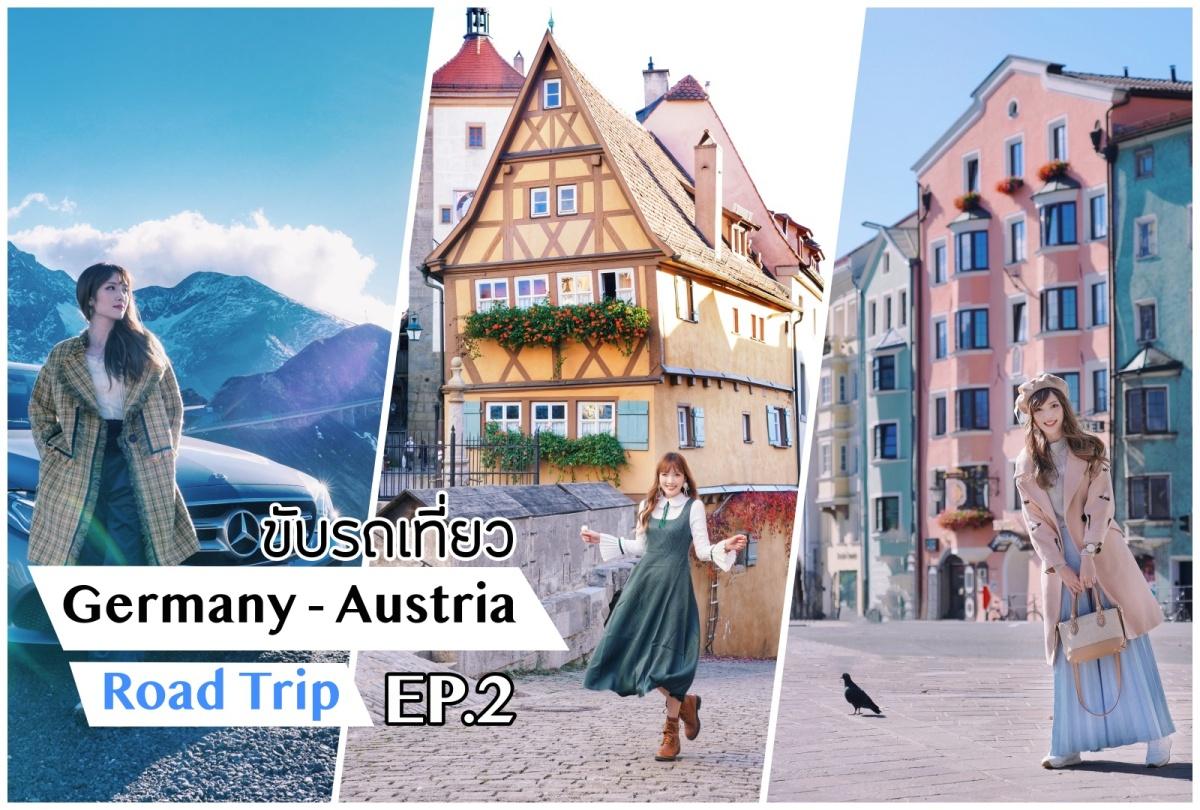 Vlog ขับรถเที่ยว Germany-Austria EP.2 : เมืองเทพนิยาย ดิสนีย์ และสีสัน | Kirari TV