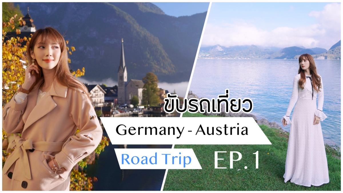Vlog ขับรถเที่ยว Germany-Austria EP.1: Hallstatt, Salzburg, Wolfgangsee