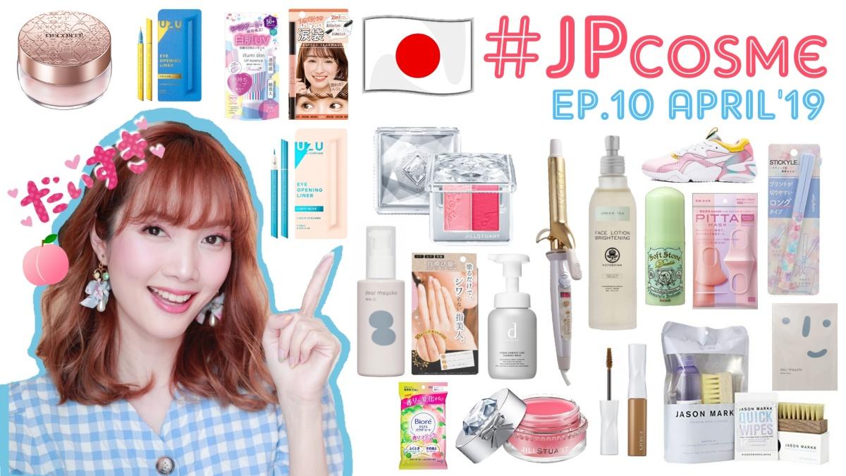 JPcosme 🇯🇵 EP.10 : เปิดถุงช้อป TOKYO - APR'19 ออกใหม่จากญี่ปุ่น 30 กว่าชิ้น พร้อมราคา | Kirari TV